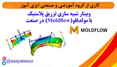 وبینار مولدفلو