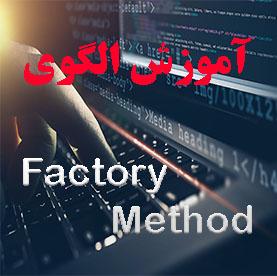 الگو طراحی Factory Method